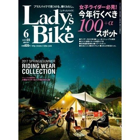 L+bike(レディスバイク) No.69(クレタパブリッシング) [電子書籍]