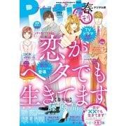 Petit Comic増刊 2017年春号(小学館) [電子書籍]
