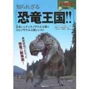 NHKダーウィンが来た! 特別編集 知られざる恐竜王国!! 日本にもティラノサウルス類やスピノサウルス類がいた!(講談社) [電子書籍]