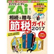 相続&贈与節税ガイド2017(ダイヤモンド社) [電子書籍]