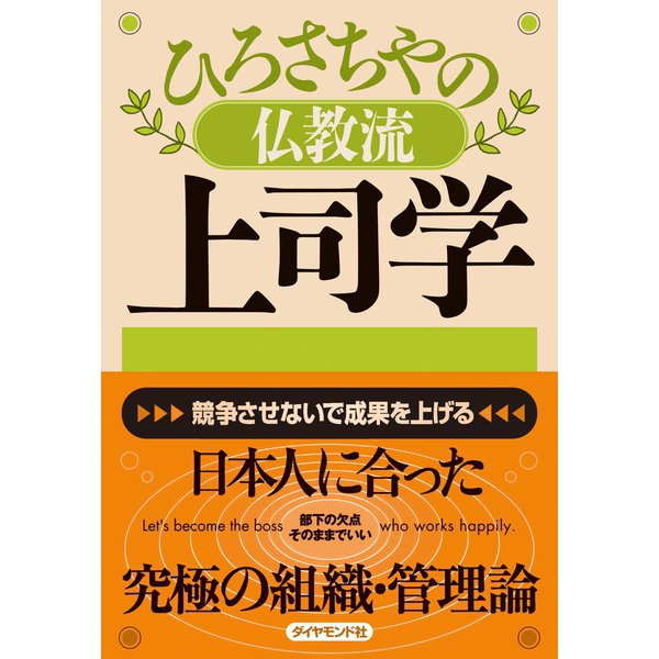 ひろさちやの仏教流上司学(ダイヤモンド社) [電子書籍]