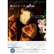 魔法のケーキ plus(主婦と生活社) [電子書籍]