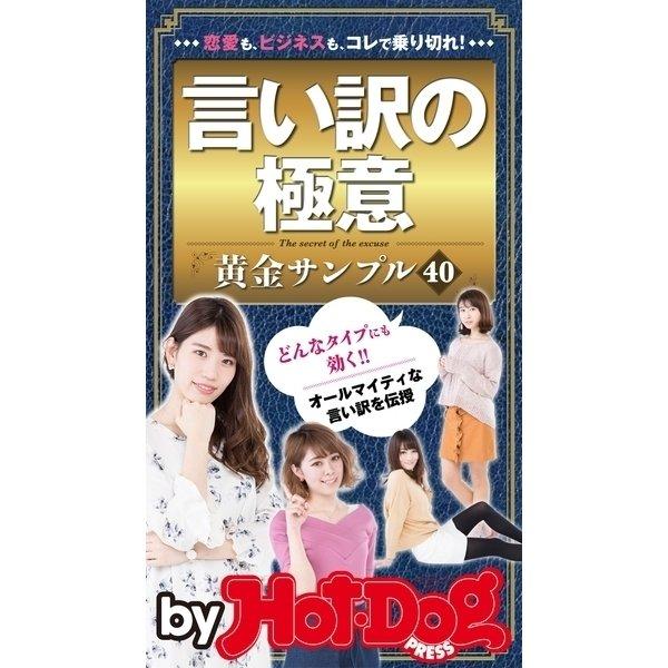 by Hot-Dog PRESS 言い訳の極意 黄金サンプル40(講談社) [電子書籍]