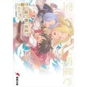 空ノ鐘の響く惑星で 外伝 -tea party's story-(KADOKAWA) [電子書籍]