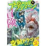 good!アフタヌーン 2017年6号 (2017年5月6日発売)(講談社) [電子書籍]