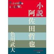 P+D BOOKS 小説 阿佐田哲也(小学館) [電子書籍]