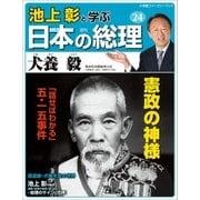 池上彰と学ぶ日本の総理 第24号 犬養毅(小学館) [電子書籍]