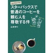 syunkon日記 スターバックスで普通のコーヒーを頼む人を尊敬する件 (扶桑社) [電子書籍]