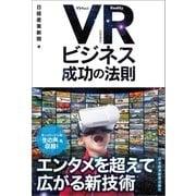 VR(仮想現実)ビジネス 成功の法則(日本経済新聞出版社) [電子書籍]