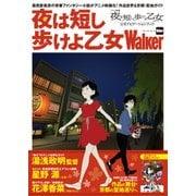 夜は短し歩けよ乙女Walker(KADOKAWA) [電子書籍]