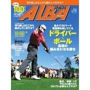 ALBA(アルバトロスビュー) No.723(プレジデント社) [電子書籍]