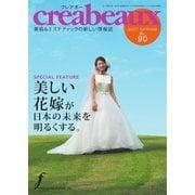 クレアボー (creabeaux) No.90(フレグランスジャーナル社) [電子書籍]
