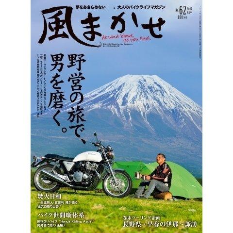 風まかせ No.62(クレタパブリッシング) [電子書籍]