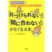 ADHDタイプの【部屋】【時間】【仕事】整理術 「片づけられない!」「間に合わない!」がなくなる本(大和出版)(PHP研究所) [電子書籍]