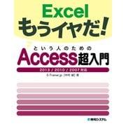 Excelもうイヤだ! という人のためのAccess超入門 2013/2010/2007対応(秀和システム) [電子書籍]