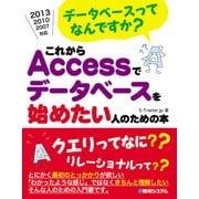 データベースってなんですか? これからAccessでデータベースを始めたい人のための本(秀和システム) [電子書籍]