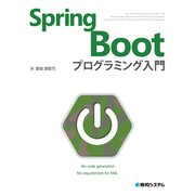 Spring Boot プログラミング入門(秀和システム) [電子書籍]