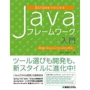EclipseではじめるJavaフレームワーク入門 第5版 Maven/Gradle対応(秀和システム) [電子書籍]