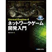 Unreal Engine 4 ネットワークゲーム開発入門(秀和システム) [電子書籍]