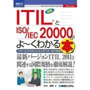 図解入門ビジネス 最新ITIL(R)とISO/IEC 20000がよーくわかる本(秀和システム) [電子書籍]