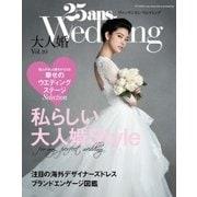 25ans Wedding ヴァンサンカンウエディング 大人婚Vol.10(ハースト婦人画報社) [電子書籍]