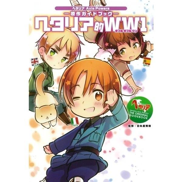 ヘタリア的WW1(幻冬舎コミックス) [電子書籍]