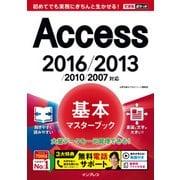できるポケット Access基本マスターブック 2016/2013/2010/2007対応(インプレス) [電子書籍]