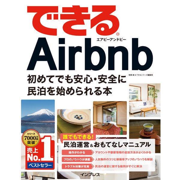 できるAirbnb エアビーアンドビー 初めてでも安心・安全に民泊を始められる本(インプレス) [電子書籍]