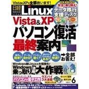 日経Linux 2017年6月号(日経BP社) [電子書籍]