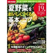 有機・無農薬 夏野菜をおいしくつくる基本とコツ 2017年版(学研) [電子書籍]