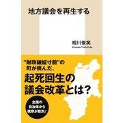 地方議会を再生する(集英社) [電子書籍]
