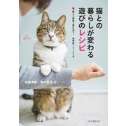 猫との暮らしが変わる遊びのレシピ(誠文堂新光社) [電子書籍]