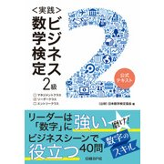 <実践>ビジネス数学検定2級(日経BP社) [電子書籍]