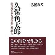 久保角太郎(春秋社) [電子書籍]