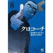 クロコーチ(8)(日本文芸社) [電子書籍]