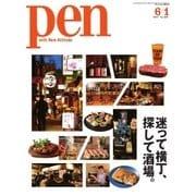 Pen(ペン) 2017年6/1号(CCCメディアハウス) [電子書籍]