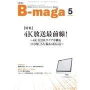 B-maga 2017年5月号(サテマガ・ビー・アイ) [電子書籍]