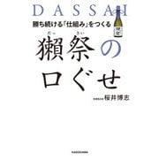 勝ち続ける「仕組み」をつくる 獺祭の口ぐせ(KADOKAWA) [電子書籍]