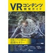 VRコンテンツ開発ガイド 2017(エムディエヌコーポレーション) [電子書籍]