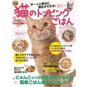 トッピングごはんシリーズ ず~っと幸せに長生きできる!猫のトッピングごはん(芸文社) [電子書籍]
