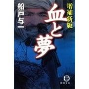 血と夢 増補新版(徳間書店) [電子書籍]