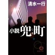 小説 兜町(しま)(徳間書店) [電子書籍]