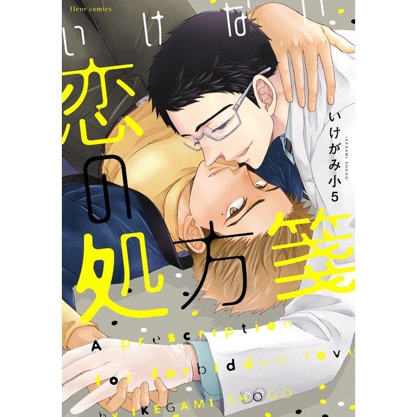 いけない恋の処方箋【特典付き】(KADOKAWA) [電子書籍]