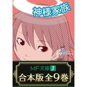 【合本版】神様家族 全9巻(KADOKAWA) [電子書籍]