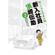 釣りバカ日誌番外編 新入社員 浜崎伝助 3(小学館) [電子書籍]