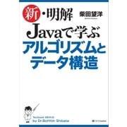 新・明解 Javaで学ぶアルゴリズムとデータ構造(SBクリエイティブ) [電子書籍]