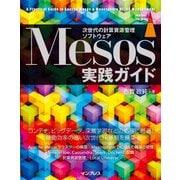 Mesos実践ガイド(インプレス) [電子書籍]
