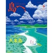 島へ。 93号(海風舎) [電子書籍]