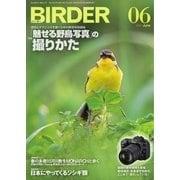 BIRDER(バーダー) 2017年6月号(文一総合出版) [電子書籍]