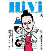 HiVi(ハイヴィ) 2017年6月号(ステレオサウンド) [電子書籍]
